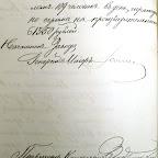 Статистичские сведения о ракетном заводе за 1884 г. (ГАНО. Ф-239, оп. 1, д. 98, л. 40) 2