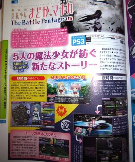 Página da revista Famitsu
