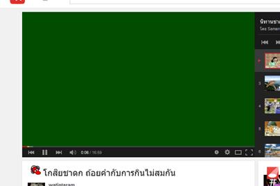 ปัญหา Youtube มีแต่เสียงไม่มีภาพ