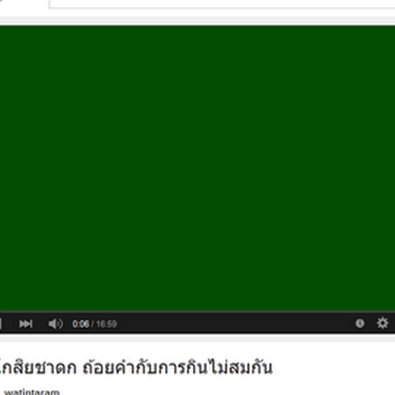 แก้ปัญหาจอ Youtube เป็นสีเขียว มีแต่เสียงไม่มีภาพ