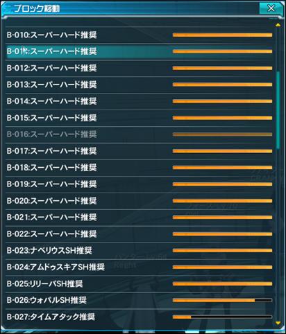 2014-08-06 20_50_38-Phantasy Star Online 2