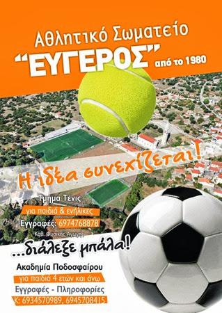 Ακαδημία ποδοσφαίρου και τμήμα τένις από τον Εύγερο