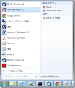 windows7-xpmode-01