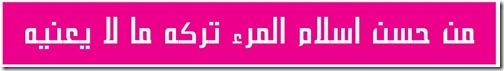 Sharjah-islamic vector-arabic font