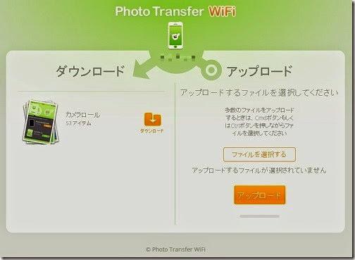 phototransferwifi