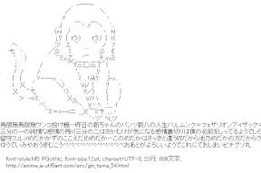 [AA]ピチグソ丸 (銀魂)
