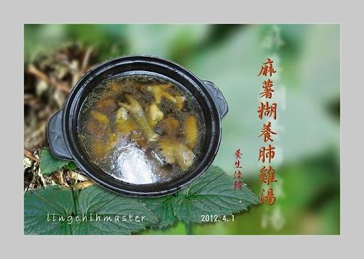 麻薯糊雞湯