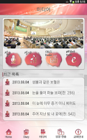 Screenshot of Seoul Sungrak Church.