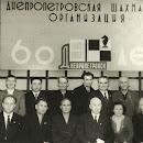 Шахматисты-области.-1962-г.jpg