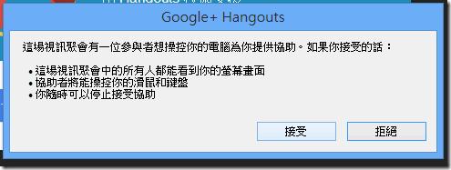 google hangouts-07