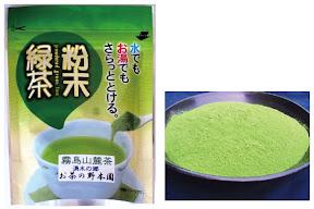 霧島山麓 粉末緑茶50g