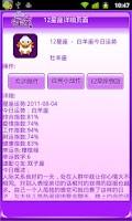 Screenshot of 12星座 运程 运势