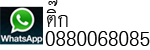 ติ๊ก  088-006-8085