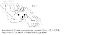 [AA]クマー ロボット 飛ぶ