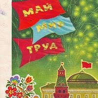 Thumbnail image for 1 травня у радянських плаках