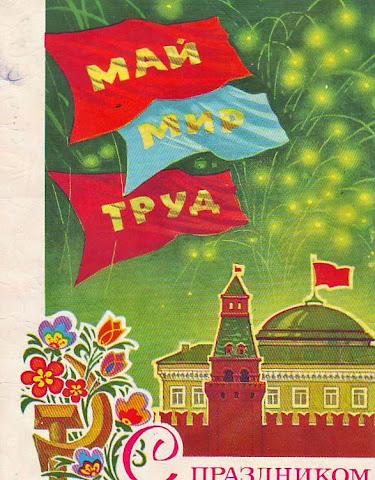 1 травня у радянських плаках