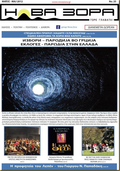 Κυκλοφόρησε το φύλλο Μαΐου 2012 της Νόβα Ζόρα.
