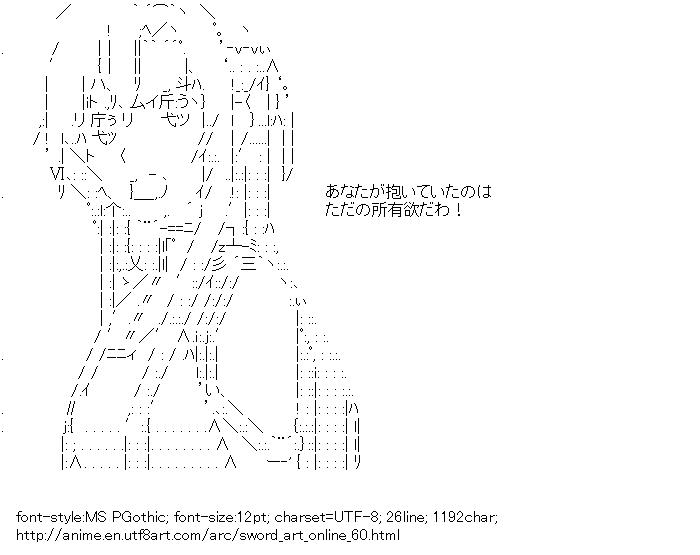 Sword Art Online,Asuna