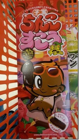 Okinawa 083