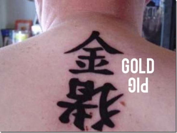 chinese-symbol-tattoos-21