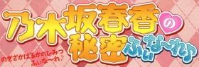 Nogizaka Haruka no Himitsu: Finale title/logo