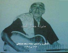محمد سعد صنعاني