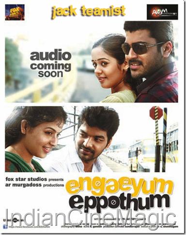 Download Engeyum Eppodhum MP3 Songs|Engeyum Eppodhum Tamil Movie MP3 Songs Download