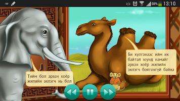 Screenshot of Хулгана 12 жилд орсон нь
