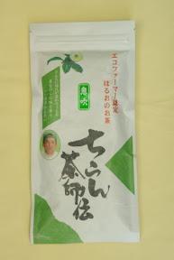知覧茶(高級煎茶) 息吹100g