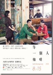 Cafe.waiting.love_poster