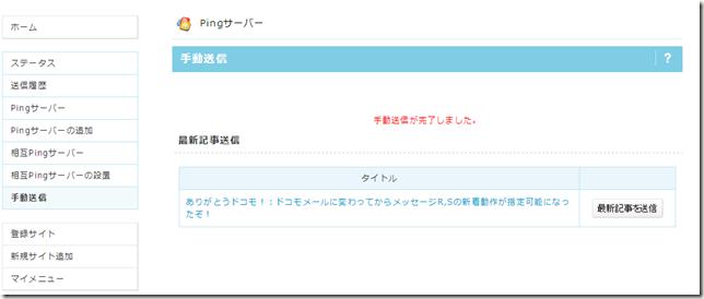 pingoo_manual
