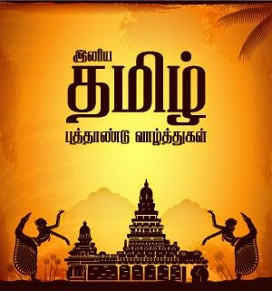 Happy Tamil New Year, Tamil New Year,Tamil New Year 2015, Tamil New Year  Image, Tamil New Year Words,