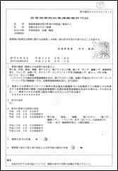 平成24年6月宮城県許可証