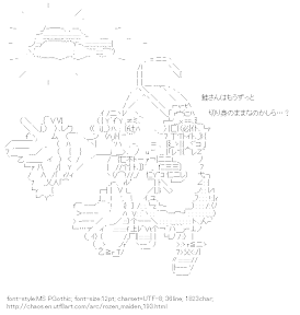 [AA]Kanarienvogel (Rozen-maiden)
