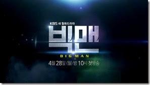 [HIT] [영상] '빅맨(Big Man)' 미리보기 6분.MP4_000352552_thumb[1]
