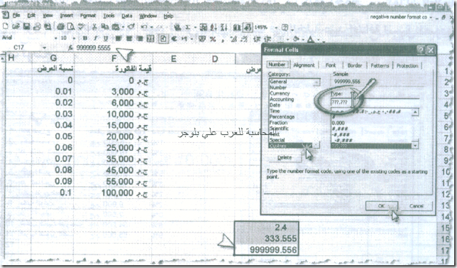 excel_for_accounting-117_07
