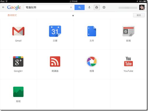 google app ipad-07
