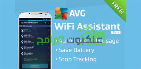 تطبيق حماية الواى فاى للأندرويد AVG WiFi Assistant