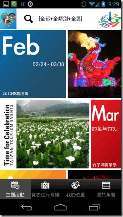 臺灣觀光年曆-09