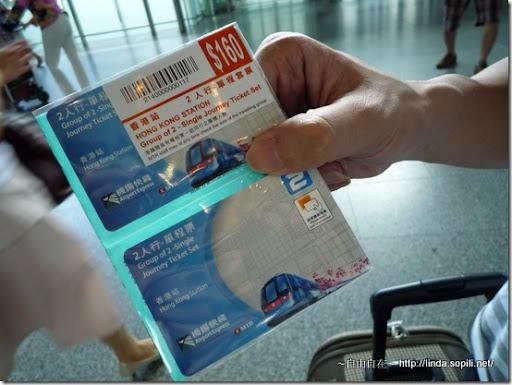 機場快線車票