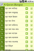 Screenshot of Al-Quran (Bangla)