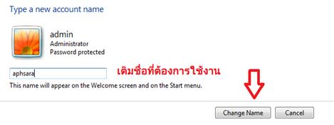 เปลี่ยนชื่อผู้ใช้ในระบบปฏิบัติการ windows 7