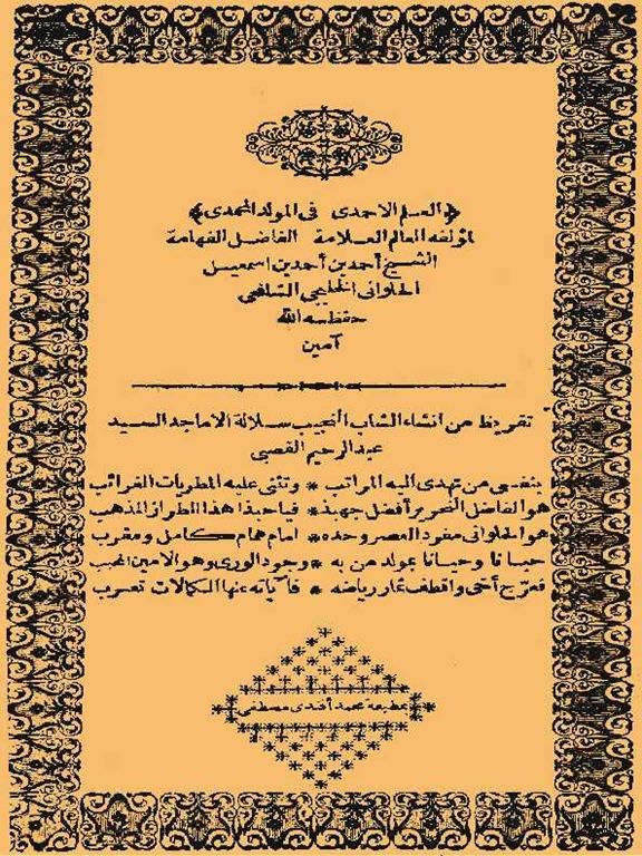 alhalam_ahmadi0000