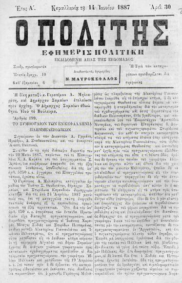 Εφημερίδα Πολίτης - 14 ιουνίου 1887