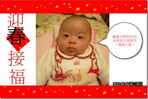 采妤賀歲卡片2011兔年