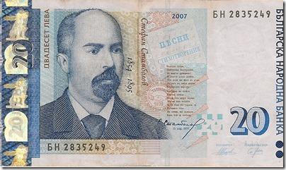 Bulgária - Frente da nota de 20 levs