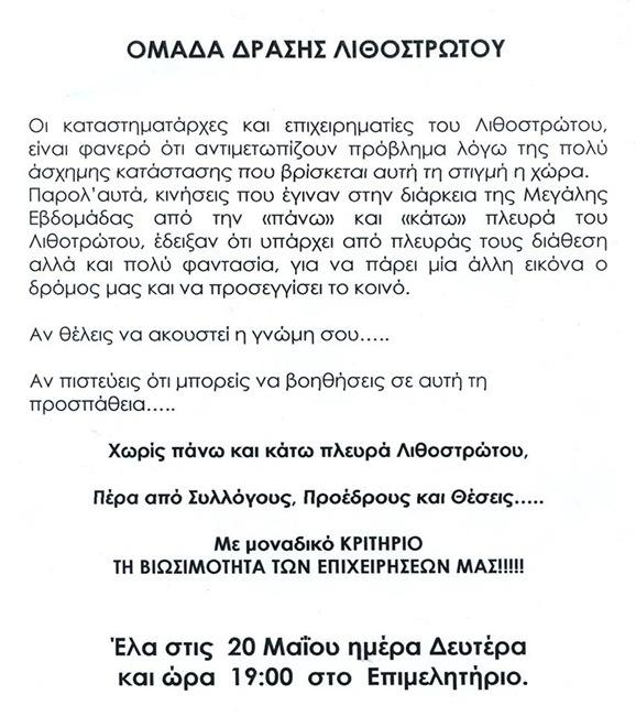 Συζήτηση από την Ομάδα Δράσης Λιθοστρώτου στο Επιμελητήριο (20.5.2013)