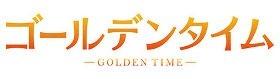 Golden Time title/logo
