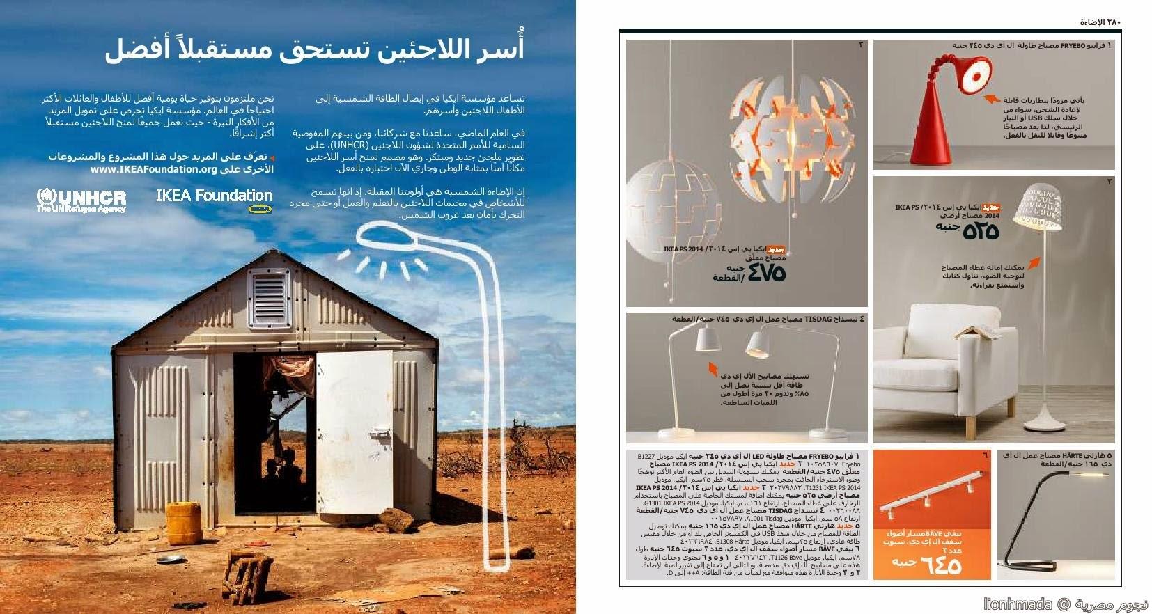 imga24421131e1c8788db226adff0e844d5 صور كتالوج ايكيا مصر ikia للديكورات