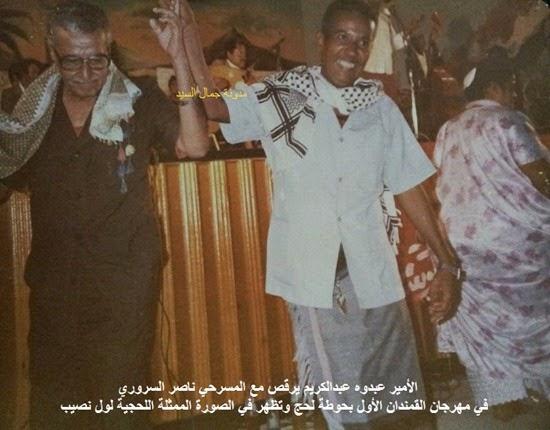 الأمير عبدوه عبدالكريم والسروري